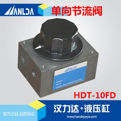 厂家直销单向节流阀HDJ-10FD   带锯床调速阀  面板调速阀