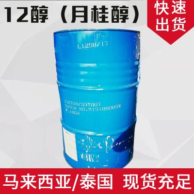 供应12醇十二醇月桂醇 正十二烷醇 马来西亚/泰国科宁原装脂肪醇