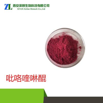 吡咯喹啉醌/PQQ/吡咯并喹啉醌二钠盐/量大从优/10g/袋/全国包邮