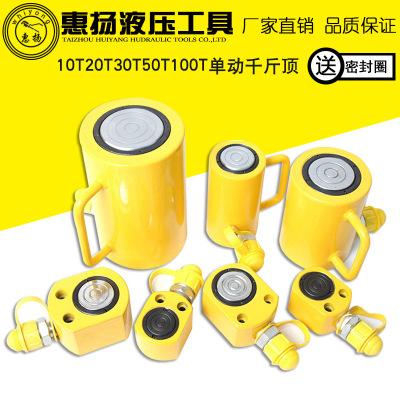 惠扬液压千斤顶桥梁超薄分离式电动起重工具 10T20T30T50吨油缸