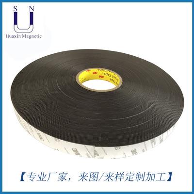 深圳工厂定制橡胶磁背胶 环保背胶异性对吸橡胶磁条