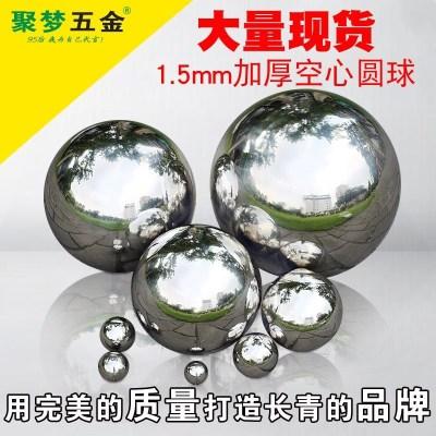 304不锈钢球空心不锈钢圆球1.5加厚型精品装饰球金属球摆件浮球