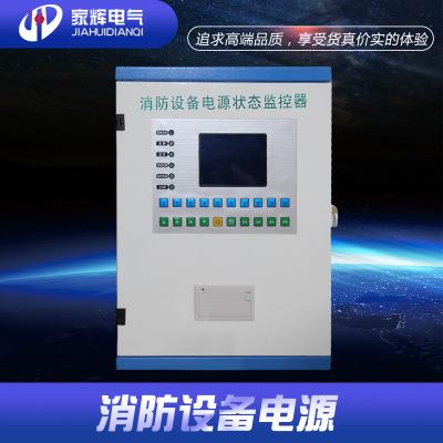 正品销售消防设备电源状态监控系统厂家直销电气控制柜火灾监控系