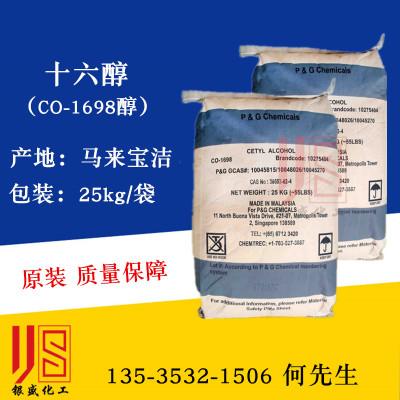 原装马来宝洁正十六醇 1698醇 泰国科宁16醇 正品单十六醇
