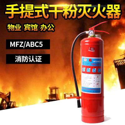 5KG干粉灭火器5公斤家用商场用干粉灭火器消防检查