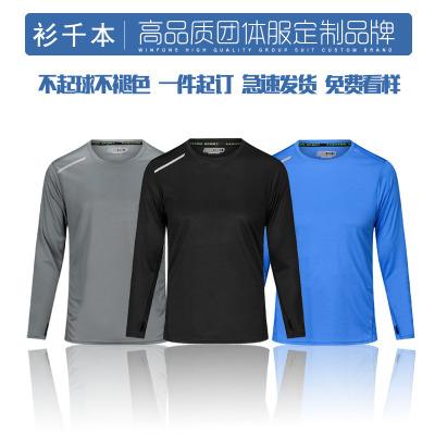 2019户外运动速干圆领纯色长袖T恤定制广告衫工装团体服定做Logo