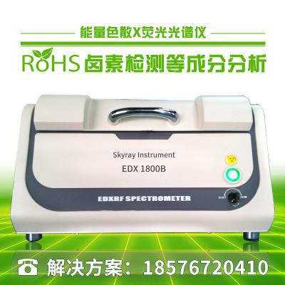 RoHS检测仪 全球好产品XRF卤素环保分析仪 天瑞快速ROHS测试仪器