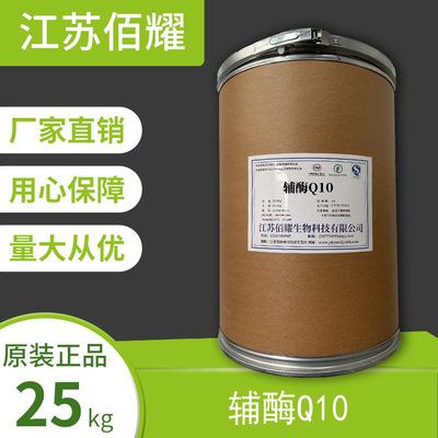 食品级 辅酶Q10 (泛醌10)脂溶性98% 厂家直销 质量保证