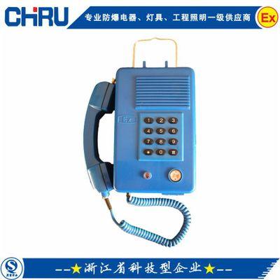 CRBDH本安型防爆电话机|矿用本安型电话机|IP66隔爆型矿用电话