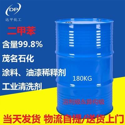 厂家直销茂名石化二甲苯工业级 异构级99.8%二甲苯清洗去污溶剂