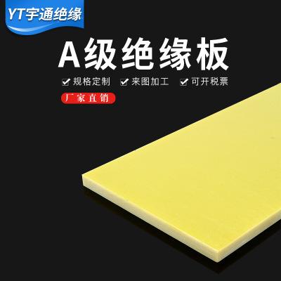 厂家直销 宇通绝缘耐高温绝缘材料 3240A级玻璃纤维环氧树脂板