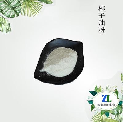 椰子油粉/起泡剂/洗涤原料/多规格可定制/OEM代加工/椰子提取物