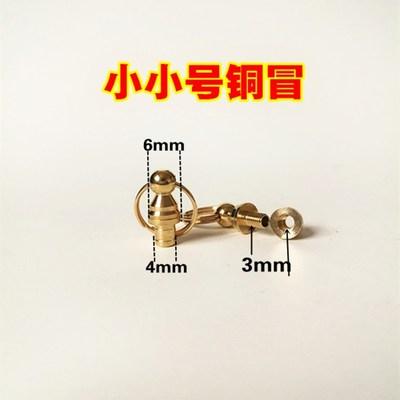 葫芦配件鼻烟壶铜镶口铜冒铜口文玩挂件手捻小葫芦包邮