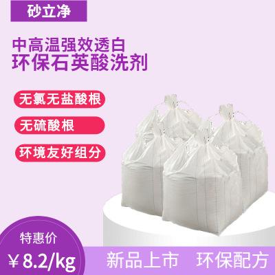 中高温强效透白环保石英酸洗剂  酸洗石英 环保酸 安全酸 有机酸