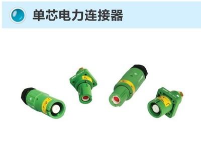 电动汽车充电连接器系列,单芯电力连接器