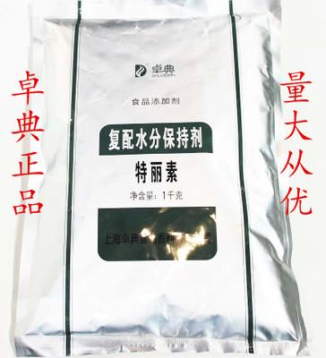 卓典特丽素1kg 复配水分保持剂3#  肉制品保水嫩化 鱼丸贡丸加工