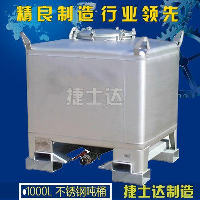 立式吨桶 液体储运罐 常压容器罐 有机溶液 无机溶液桶 可租售