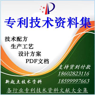 塑料橡胶/热塑性弹性体材料制备方法专利技术资料