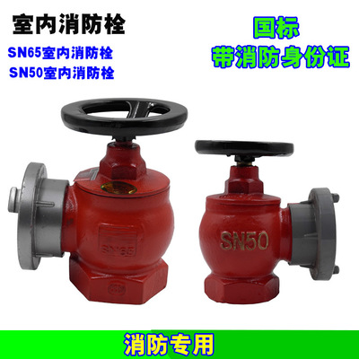国标SN65型室内消防栓 SN50消火栓 2.5寸消防阀门2寸消防龙头开关