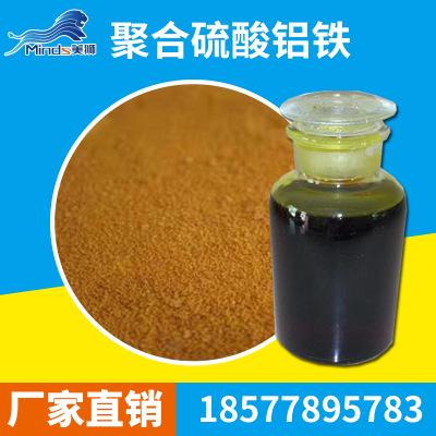 聚合硫酸铝铁 高效除磷脱色除臭降cod絮凝剂氨氮去除消泡剂水处理