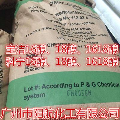 马来宝洁单十八醇 C18醇 单十八醇 正十八醇
