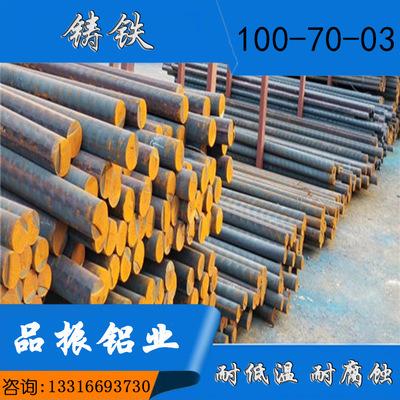 批发零售 100-70-03可锻铸铁 100-70-03可锻铸铁板 可锻铸铁圆棒