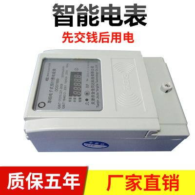单相预付费电表 刷卡IC卡磁卡电能表 智能电度表