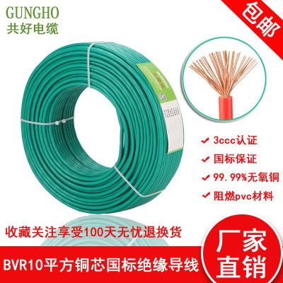 电线电线BVR16 25 35-70平方国标纯铜芯多股阻燃软电源线厂家直销