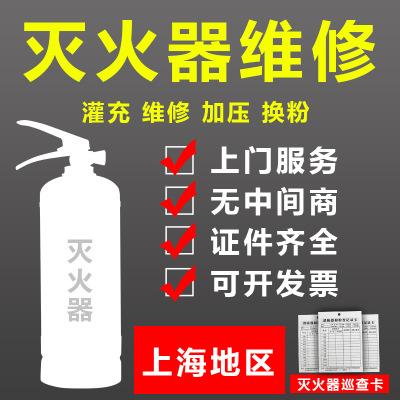 福建干粉灭火器充装加压换药加粉物业二氧化碳年检维修七氟丙烷