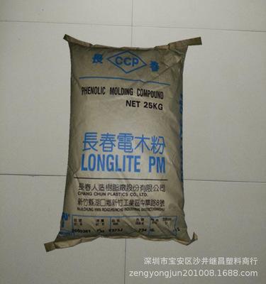 酚醛树脂 电木粉 台湾长春 T375J 厨具配件用