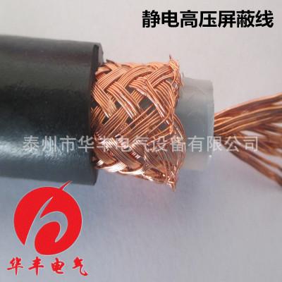 直销10KV高压直流电缆50KV静电直流电缆GEVZV150KV高压同轴电缆
