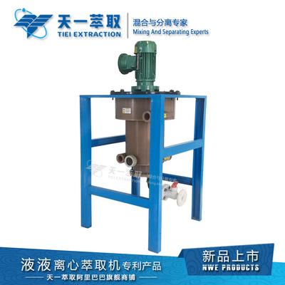 供应 液液混合与分离设备 离子型稀土矿浸出液 处理工艺 萃取机