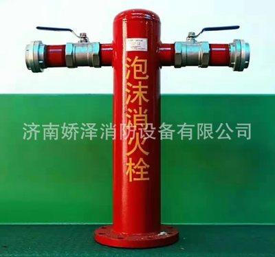 厂家直销量大从优现货泡沫消火栓PS系列泡沫消火栓泡沫消火栓