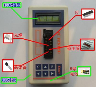 集成电路测试仪ntegrated Circuit IC Test