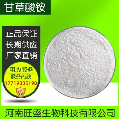 现货供应 食品级甘草酸单铵盐甘草提取物含量99.8%甜味剂甘草酸铵