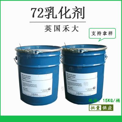 英国禾大 Brij 72乳化剂 聚氧乙烯 2 硬脂醇醚 72非离子乳化剂