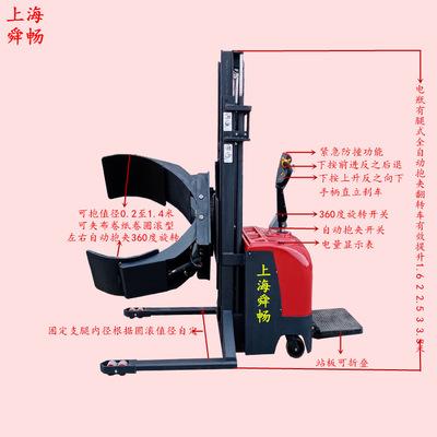 热卖自动抱夹电动翻转式装卸机 全电动堆高翻车 液压升降搬运机