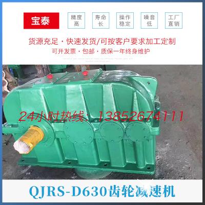 厂家直销 QJRS-D630齿轮减速机 行星减速机 硬齿面减速机 可定制