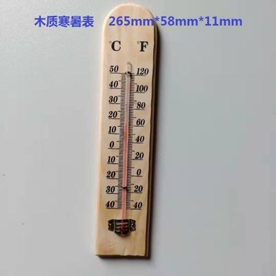 批发木质寒暑表木板温度计养殖温度计干湿温度计玻璃温度计
