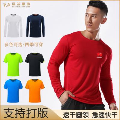 圆领速干长袖T恤定制工作服运动装文化衫集体服做休闲服diy印图案