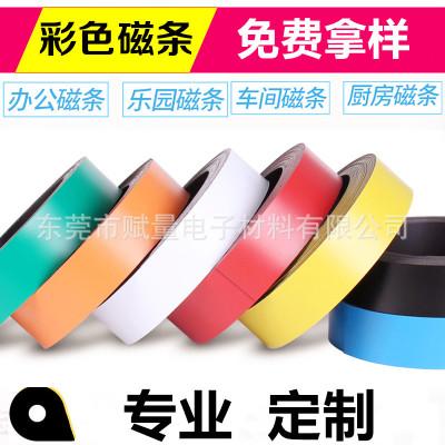 定制彩色装饰强力磁铁条吸铁石磁性橡胶磁边框纱窗教学软磁力磁条