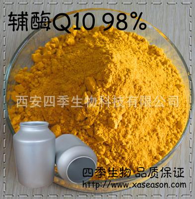 辅酶Q10  98%含量辅酶Q10 泛醌10 厂家直销 100g装 现货厂家