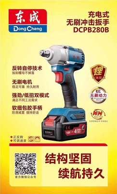 东成18V锂电动扳手冲击扳手B280脚手架子木工汽修扳手量大优惠