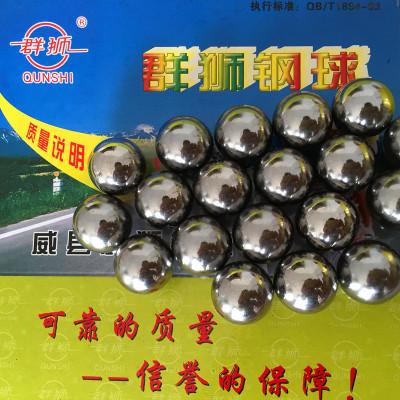 厂家专业生产钢珠8mm8.5mm9mm7mm7.5mm10mm批发亮面钢球 弹弓钢珠