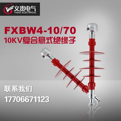 10kv复合悬式绝缘子FXBW4-10/70高压硅橡胶绝缘子防污高压线路