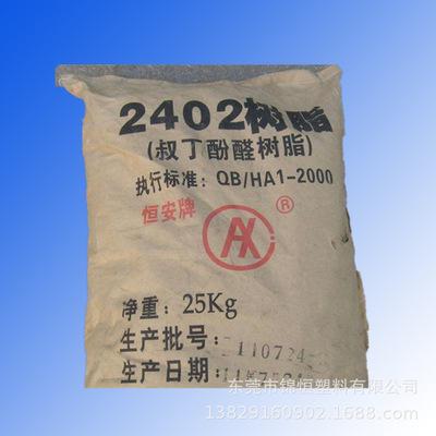 恒安牌2402酚醛树脂 不含石油松香改性增粘 油漆油墨添加增粘专用