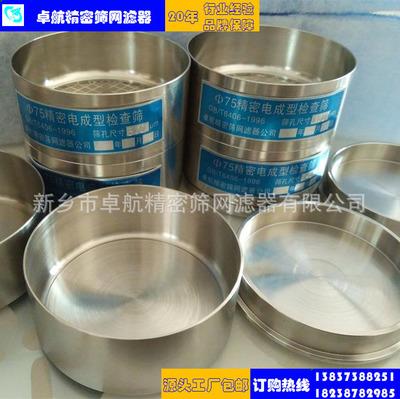 厂家直销75精密电成型检查筛  电成型筛   网孔精度高  规格全