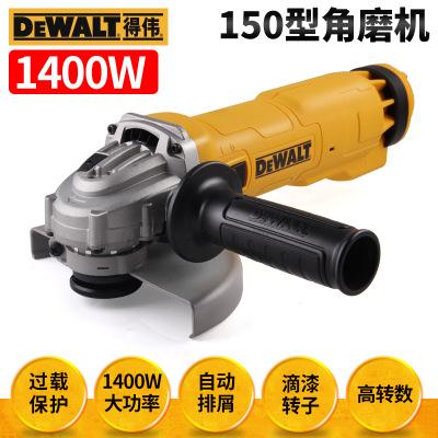 DEWALT得伟150角磨机大型手持电动切割机大功率磨光机工业级