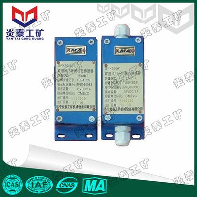 GFK5矿用设备开停传感器,开停状态传感器,风门开停传感器说明书