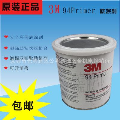 原装进口3M94primer底涂剂3m助粘剂946mL底涂3m双面胶助粘底胶剂